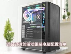 显卡涨价离谱,2021年推荐适合过渡的核显组装电脑配置清单