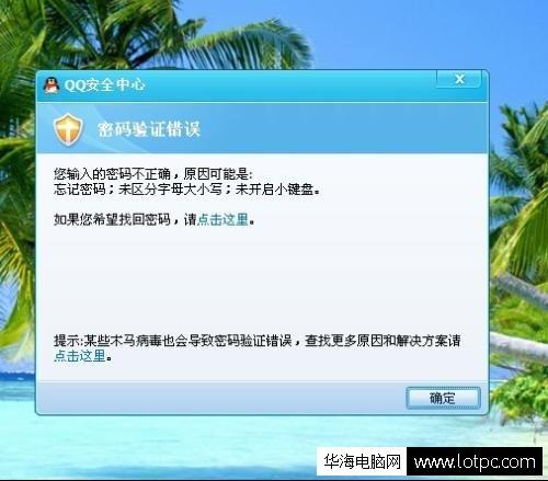 教你几招,如何防止QQ密码被盗