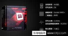 八核独显AMD FX-8300组装电脑配置清单