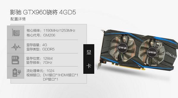 影驰GTX960 4GB独立显卡