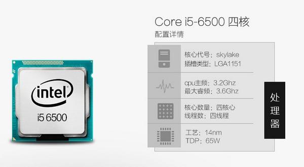 intel酷睿i5 6500处理器