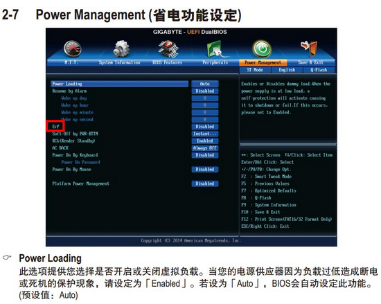 Power Management(省电功能设定)