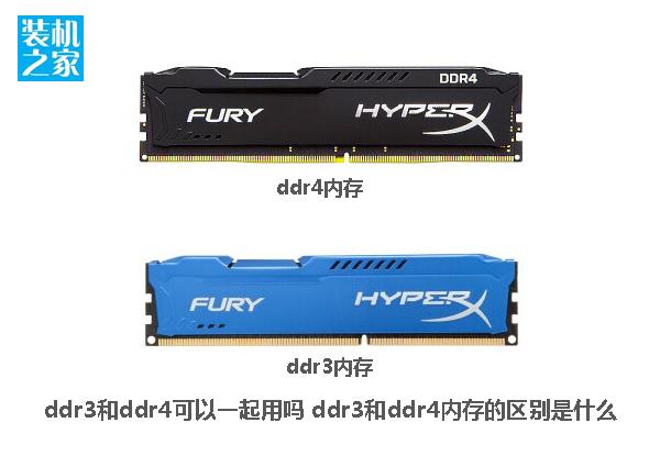 """ddr3和ddr4可以一起用吗 DDR3和DDR4内存的区别是什么"""""""