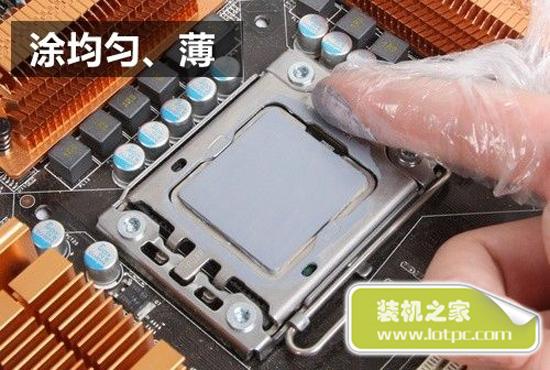 CPU涂抹硅脂