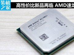 AMD 速龙 X4 880K性能怎么样 AMD 880k评测