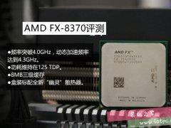 AMD FX-8370性能怎么样?AMD FX-8370评测