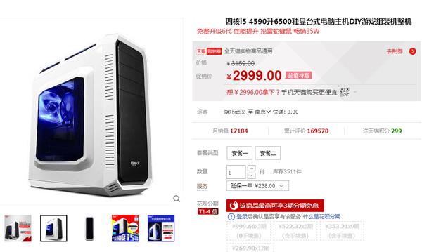 网上组装机为什么那么便宜的原因 网购组装电脑整机猫腻大解密
