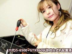 守望先锋电脑配置推荐 六代i5-6500+GTX960玩游戏台式机配置清单