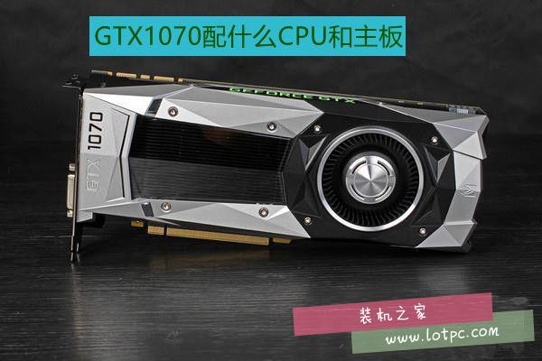GTX1070配什么CPU好 GTX 1070配什么主板好