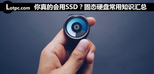 "SSD固态硬盘基础知识:怎么提升固态硬盘读写速度"""