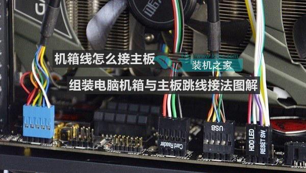 机箱线怎么接主板 DIY电脑机箱跳线与主板连接图解图片