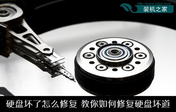 机械硬盘坏道如何修复 教您怎么修复屏蔽硬盘坏道