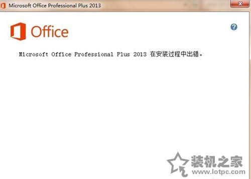 Office安装过程中出错 Office安装1603/1902错误的解决方法
