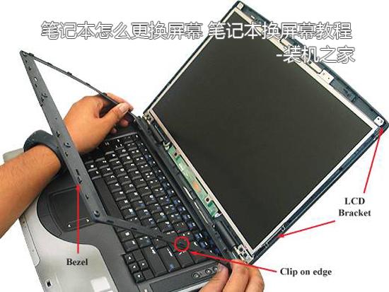 笔记本换屏幕教程