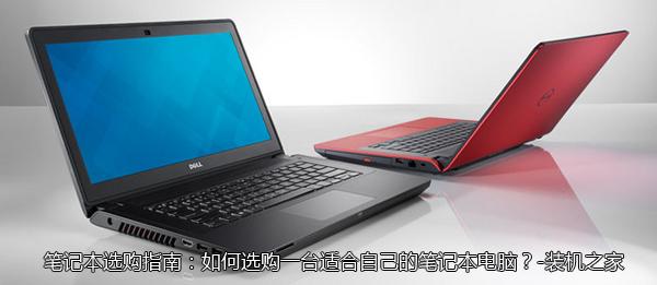 笔记本选购指南:如何选购一台适合自己的笔记本电脑?