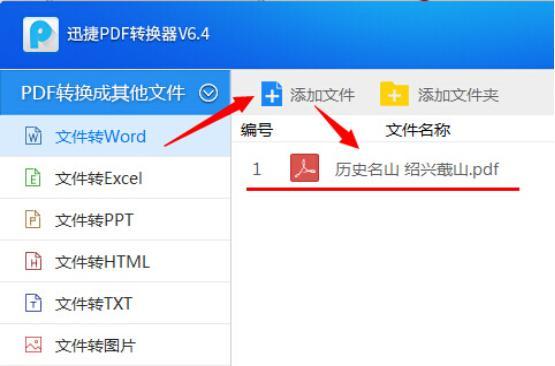 如何将excel表格转换成word表格