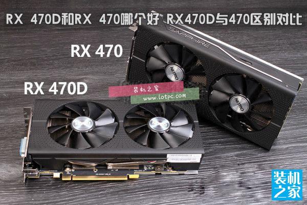RX 470D與RX 470哪個好 RX470D和RX470有什么區別