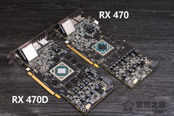 RX 470D与RX 470哪个好 RX 470D和RX 470有什么区别
