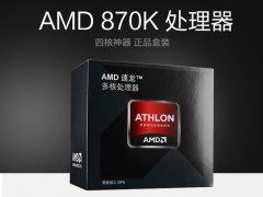 高性价比3A平台家用主流电脑配置 四核870K配RX460装机配置单