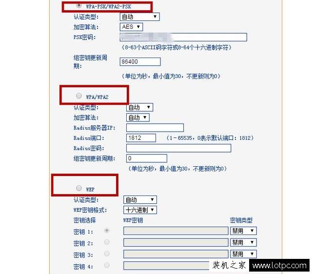 无线路由器WPA-PSK/WPA2-PSK、WPA/WPA2、WEP加密有什么区别