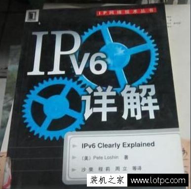 教你如何设置IPV6 Win7下设置IPV6的方法详解