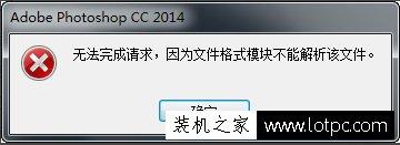 无法/不能完成请求,因为文件格式模块不能解析该文件