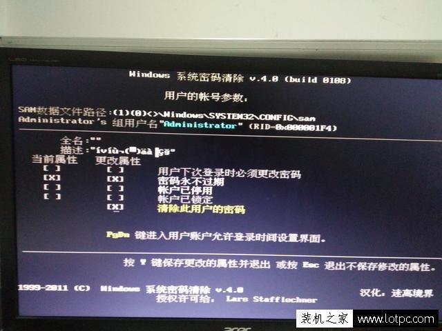 开机密码忘记了怎么办 Win7怎么破解清除开机密码 3