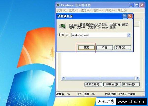 电脑桌面图标不见了怎么办 win7桌面图标全部消失怎么恢复-www.lotpc.com