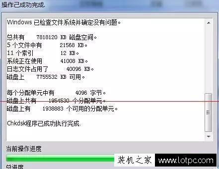 U盘文件或目录损坏且无法读取的修复方法