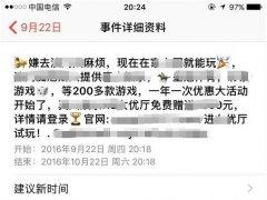 IOS10系统下苹果iphone手机日历总是收到邀请垃圾信息怎么办?
