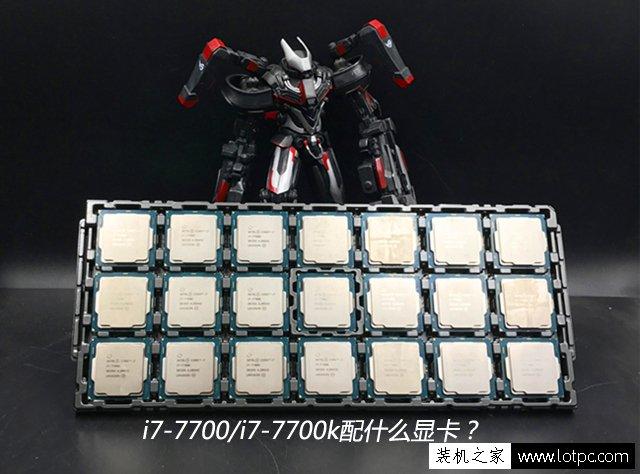 i7-7700/i7-7700k配什么显卡好?i7-7700/i7-7700k与显卡的搭配攻略