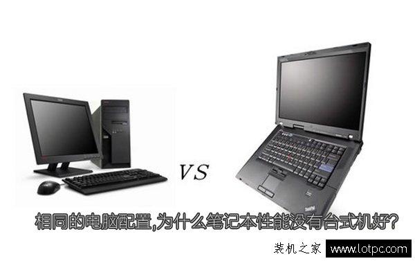 """相同的电脑配置,为什么笔记本性能没有台式机好?"""""""
