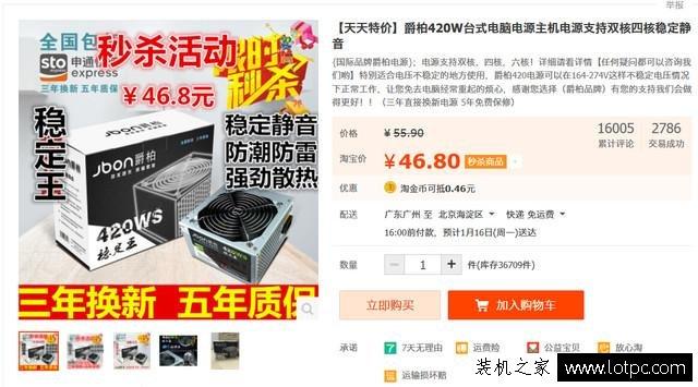 硬件衙门:50元包邮电源真是硬件杀手?