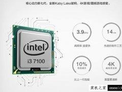 2017中档家用电脑配置推荐 i3-7100配GTX1050主流游戏电脑配置清单