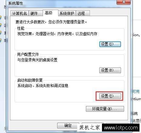 Win7系统电脑开机就提示需要启动修复的解决方法