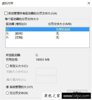 Win10运行软件时提示虚拟内存不足将关闭应用程序