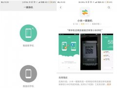 一键换机:小米手机快速进行新旧手机资料迁移方法