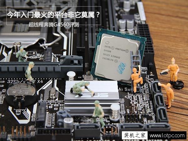 "intel奔腾G4560怎么样?超线程奔腾G4560性能评测"""