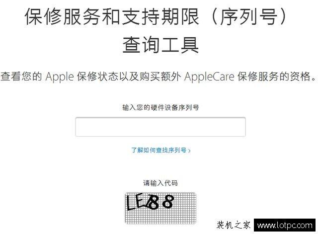 如何辨别苹果iPhone手机是不是翻新、高仿