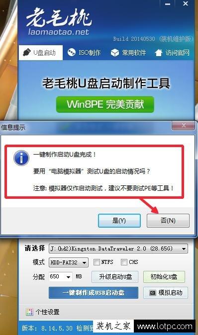 如何使用u盘安装Win7、Win10系统 电脑重做系统图解教程