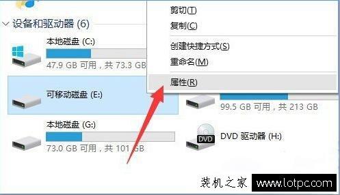 Win10电脑打开移动硬盘或者U盘要求格式化怎么办?