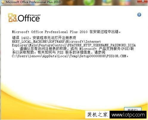 office安装过程中错误提示1402解决方法