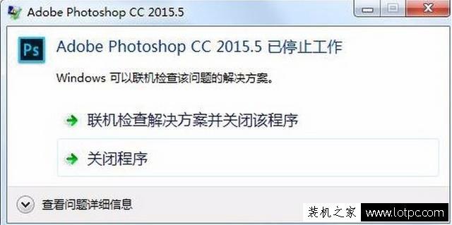 Photoshop闪退、Photoshop已停止工作解决方法