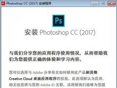 Adobe photoshop CC 2017安装教程及破解7天使用权限的方法