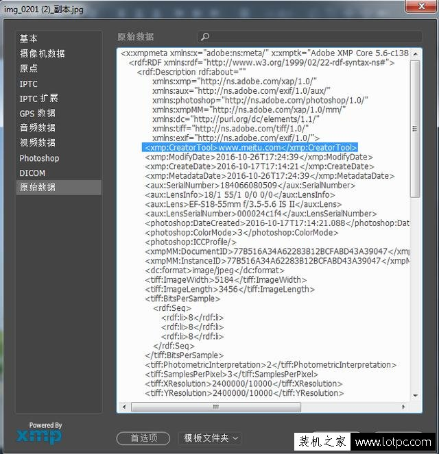 怎样分辨真假驾驶本照片_如何用电脑鉴别一张图片或者照片有没有被PS处理过(2)_PS教程 ...
