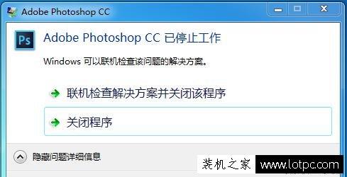 Photoshop安装程序无法初始化/安装失败/已停止工作解决方法