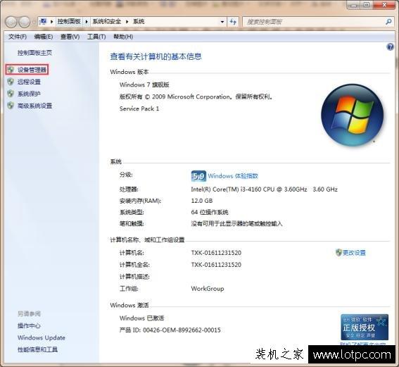 U盘无法弹出说正在占用怎么办?Windows无法停止设备解决方法