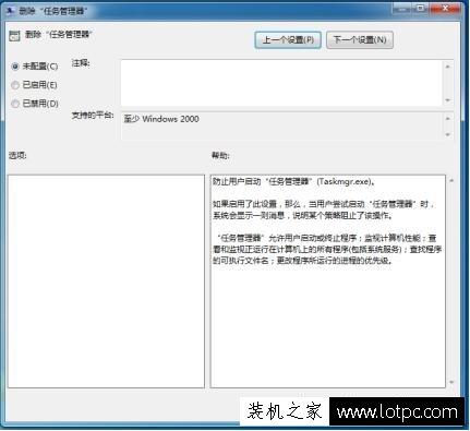 Win7任务管理器打不开或被禁用怎么办 任务管理器被禁用解决方法