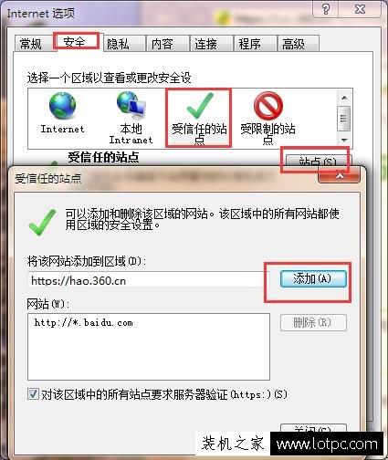 此网站的安全证书有问题如何取消 此网站的安全证书有问题解决方法