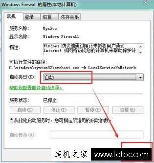 Win7电脑系统防火墙设置无法更改解决方法